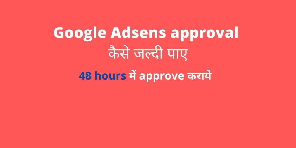 google adsense account approve kaise kare