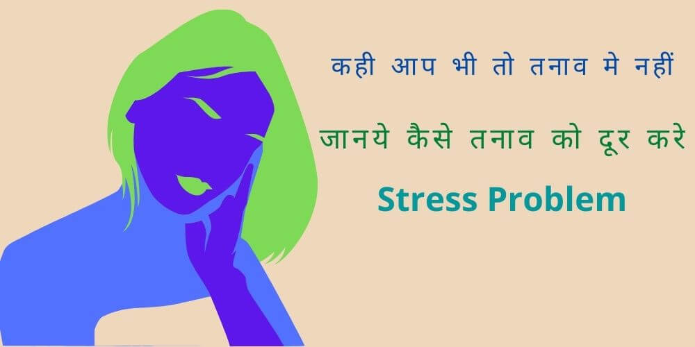 how to remove tension in hindi