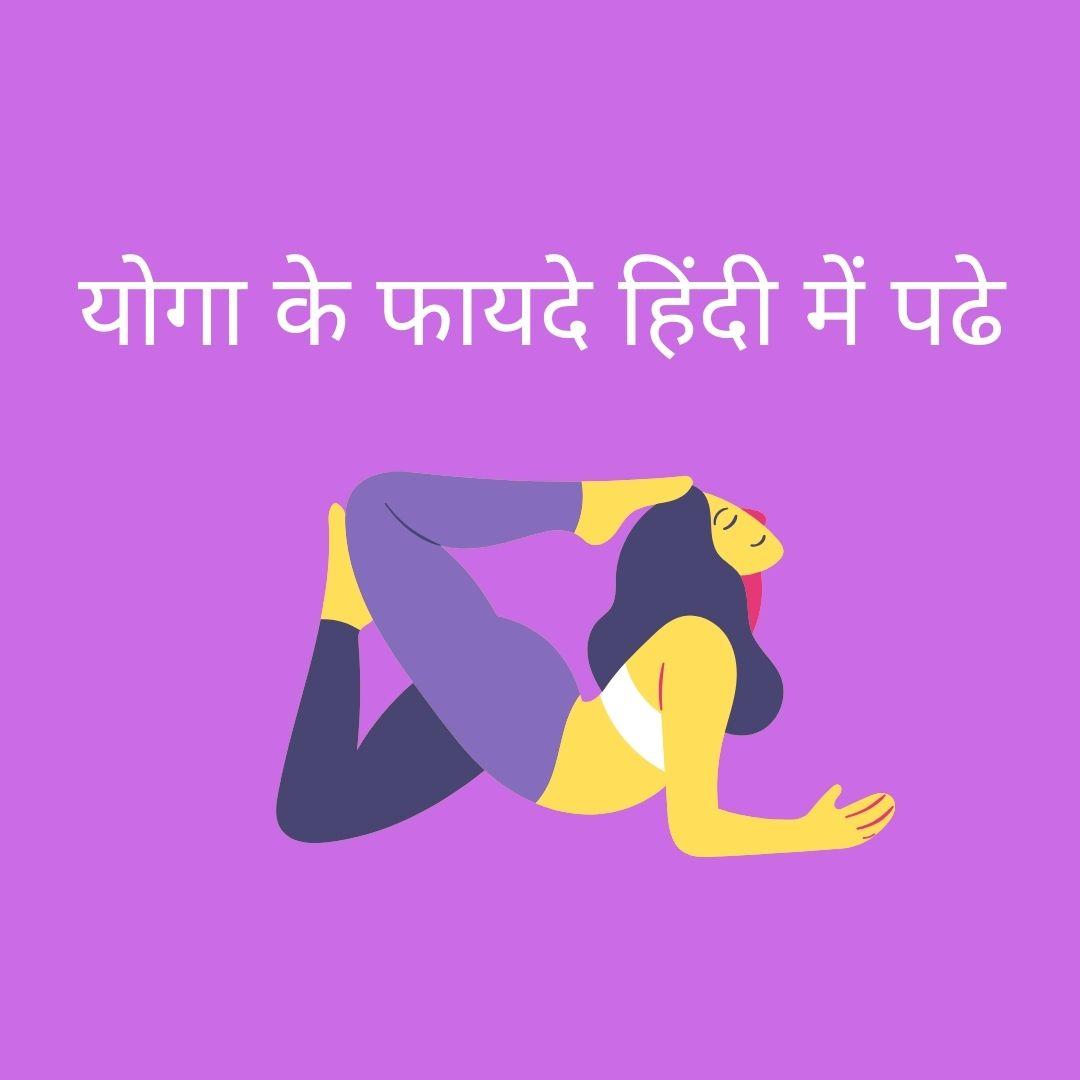 yoga ke fayde in hindi